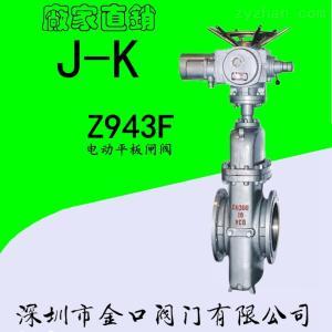Z943F南京Z943F电动法兰平板闸阀,电动密封平板闸阀厂家