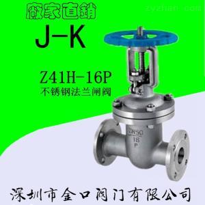 Z41H南京Z41H不锈钢密封法兰闸阀,耐磨损手动法兰闸阀厂家