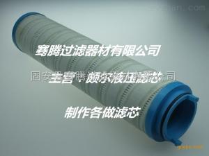 HC6400FDT8HHC6400FDT8H PALL液压滤芯 厂家定制 进口滤材