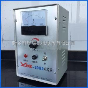 XKZ-20G2電磁給料機配用電控箱 220V XKZ-20控制器