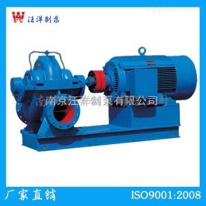 WS单级双吸中开离心泵卧式电动离心泵双吸中开泵单级离心泵