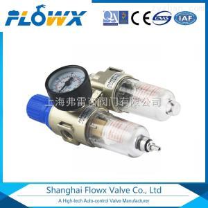 弗雷西附件氣源處理器,過濾減壓閥 FLXY-2(兩聯件)及FLXY-3(三聯件) 壓縮空氣