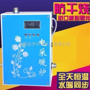 YY-2煤改电采暖炉 暖气炉 地暖专用暖风机