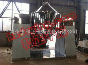 SZG-1000安赛蜜专用双锥干燥机