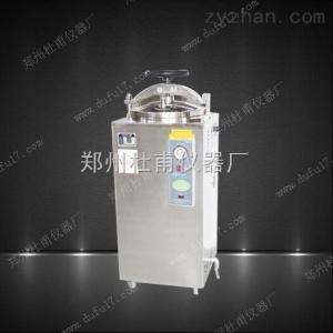 LDZX-30KBS立式高壓蒸汽 滅菌鍋