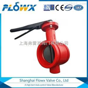 D671FLOWX中线型对夹消防专用信号蝶阀,消防供水系统