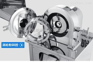 GN-20生姜袋泡茶粉碎機
