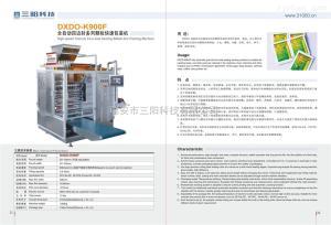 DXDO-K900F顆粒包裝機