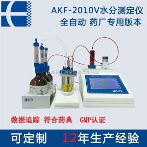 AKF-2010V禾工AKF-2010V卡尔费休医药专用水分测定仪
