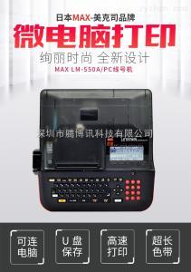 凱標線號印字機C-190T中文連接電腦打印
