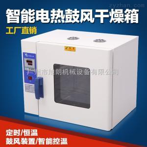 HK-550As+廣州中藥材專用智能數顯恒溫烘箱