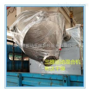 SYH-400型三維運動混合設備