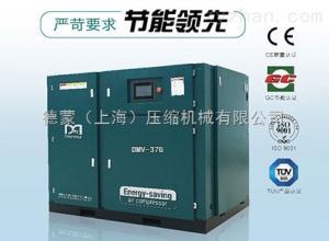 DMV西安北京15kw永磁变频空压机,变频螺杆式空压机