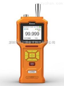 GT-903-O3-E1泵吸式臭氧检测仪