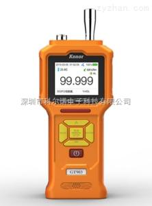 GT-903-O3-E1臭氧检测仪 便携式臭氧检测仪
