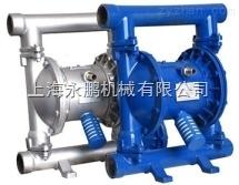 永鵬機械泵閥產品QBY系列不銹鋼氣動隔膜泵