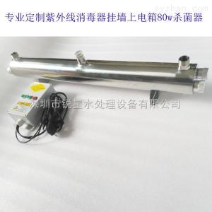 RXG-UV-4.6TC80W管道式80w紫外线杀菌器、紫外线消毒器、自来水消毒器