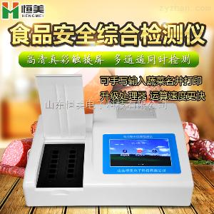 HM-SP03食品安全分析仪