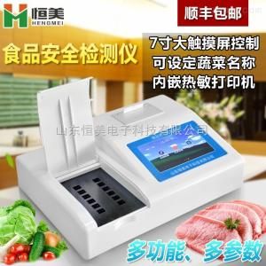 HM-SP04多功能食品安全分析仪