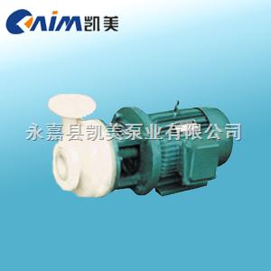 PF(FS)塑料化工泵