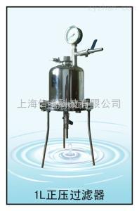 SHXB-Z-1L1升不銹鋼實驗室小型正壓過濾器