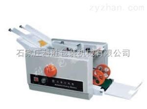唐山科勝DZ-8 折紙機丨公函文件折紙機