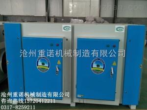 UV-70廊坊廢氣凈化器光氧凈化器重諾報價格
