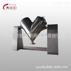 GD-VH專業供應日化V型混合機
