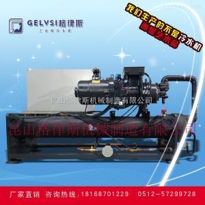 GLS-40P化工鹽水冷凍機組 循環水超低溫螺桿式冷水機*
