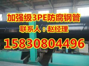 鋼結構用3pe防腐鋼管