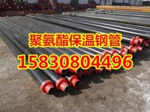 聚氨酯保温无缝钢管