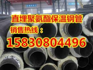 耐高溫預制直埋保溫鋼管
