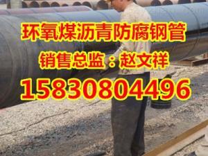 環氧煤瀝青防腐直縫焊管