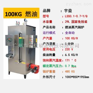 LSS-0.10-0.7-Y宇益燃油蒸汽發生器100KG/H蒸發量燃油鍋爐
