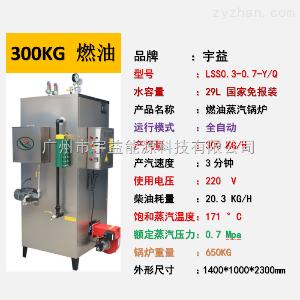LSS-0.3-0.7-Y宇益燃油蒸汽發生器300KG/H蒸發量燃油工業鍋爐