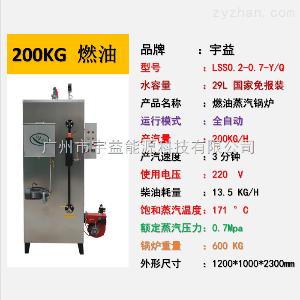 LSS-0.2-0.7-Y宇益燃油蒸汽發生器200KG/H蒸發量燃油工業鍋爐