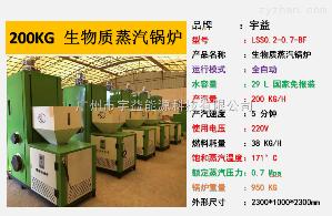 200KG/H宇益生物質顆粒蒸汽發生器200KG/H蒸發量工業節能鍋爐