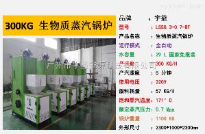 300KG/H宇益生物質顆粒蒸汽發生器300KG/H蒸發量工業節能鍋爐