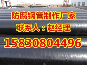 燃气输送用加强级3PE防腐无缝钢管
