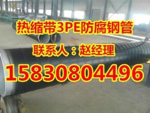 水電站用3pe防腐鋼管