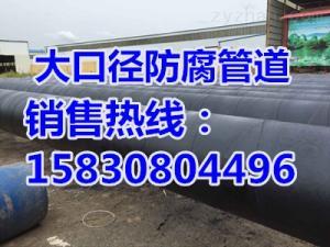 兩布三油防腐螺旋焊接鋼管
