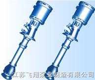 FYLFYL系列立式長軸泵