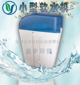 023益宇系列软水机 全自动运行水处理设备