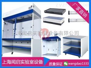 SWQ-130/130E无管式净气型通风柜价格 上海通风柜生产商厂家