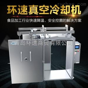 ZKL-300S環速鮮食預冷機