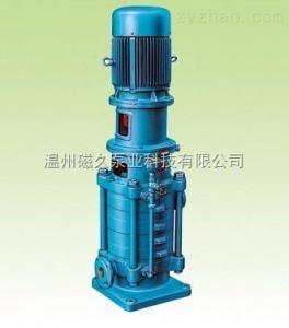 供應DL系列立式多級離心泵