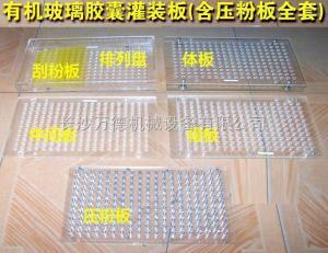 209孔手工膠囊填充板