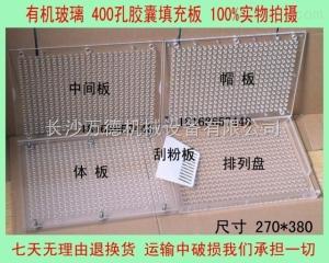 400孔手工膠囊板