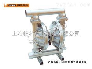 QBY2系列氣動隔膜泵