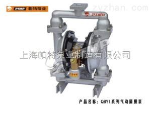 QBY1系列氣動隔膜泵